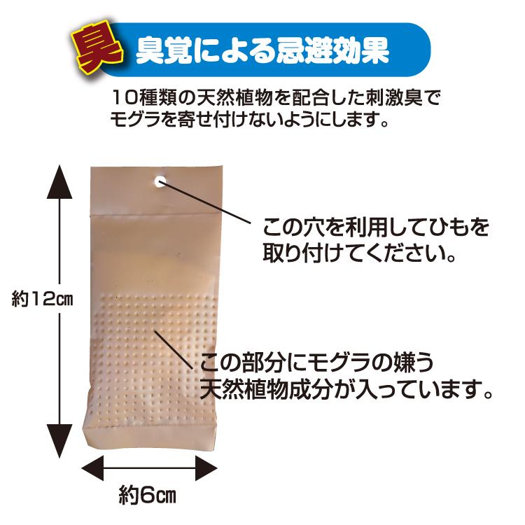 撃退モグラ 製品説明2