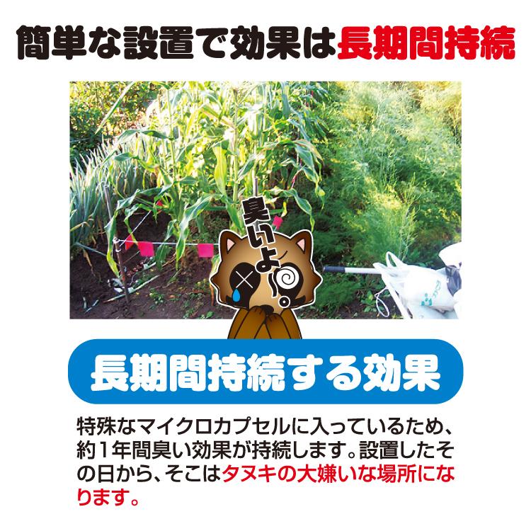 撃退タヌキ製品説明1