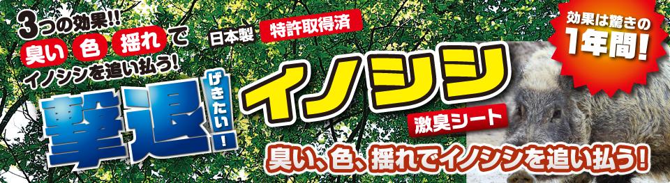 h1_gekitaiinoshishi