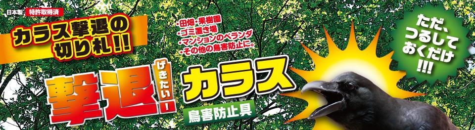 h1_gekitaikarasu